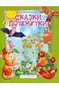 Сказки почемучки, Лесной календарь