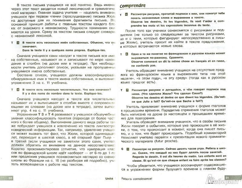 французский язык селиванова шашурина 6 класс домашние работы