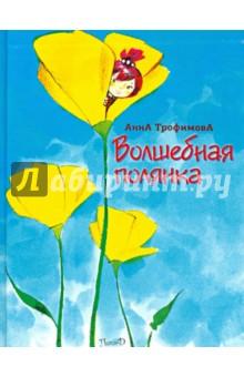 Волшебная полянкаОтечественная поэзия для детей<br>В этой книге стихи о феях, живущих на волшебной полянке. О том, как они играют, мечтают и шалят<br>