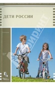Дети России. Историко-правовой очерк