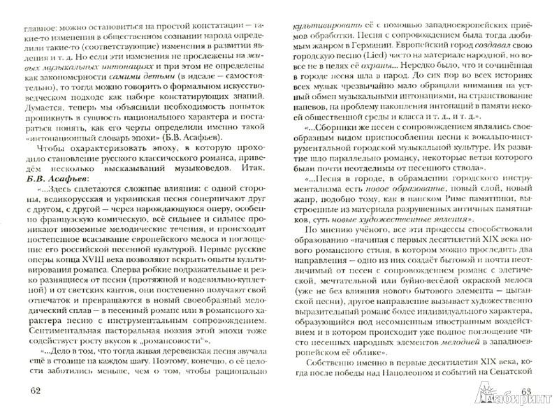 Иллюстрация 1 из 5 для Музыка. 3 класс. Методическое пособие для учителя. ФГОС - Усачева, Школяр, Школяр   Лабиринт - книги. Источник: Лабиринт