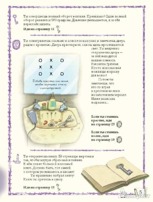 Иллюстрация 1 из 13 для Замок лабиринтов - Дэвид Гловер | Лабиринт - книги. Источник: Лабиринт