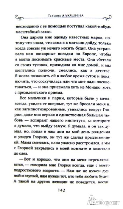 Иллюстрация 1 из 6 для Двое на краю света - Татьяна Алюшина | Лабиринт - книги. Источник: Лабиринт