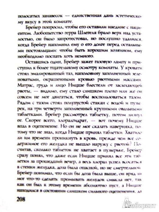 Иллюстрация 1 из 10 для Когда Ницше плакал - Ирвин Ялом | Лабиринт - книги. Источник: Лабиринт