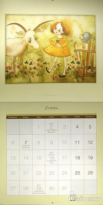 Иллюстрация 1 из 19 для Календарь для исполнения желаний 2014   Лабиринт - сувениры. Источник: Лабиринт