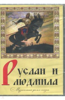 Руслан и Людмила (DVD)