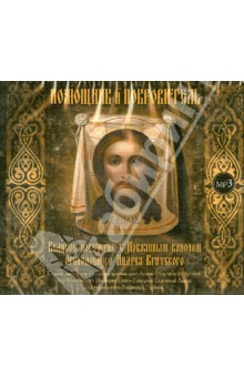 Помощник и Покровитель. Великое повечерие с Покаянным каноном преподобного Андрея Критского (CDmp3)