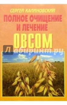 Калиновский Сергей Полное очищение и лечение овсом