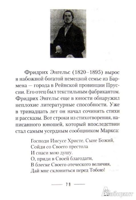 Иллюстрация 1 из 7 для Маркс - Энгельс - Ленин | Лабиринт - книги. Источник: Лабиринт