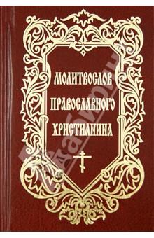 Молитвослов православного христианинаБогослужебная литература<br>Настоящий молитвослов широко известен под названием МОЛИТВЕННЫЙ ЩИТ ПРАВОСЛАВНОГО ХРИСТИАНИНА. Эта одобренная Издательским Советом Русской Православной Церкви книга продолжает быть добрым спутником в жизни православного человека, направляя его в истинную веру.<br>Мы желаем обладателям этой книги найти истину в надежде на любовь и милосердие Божье.<br>Составитель Дудкин Евгений Иванович.<br>