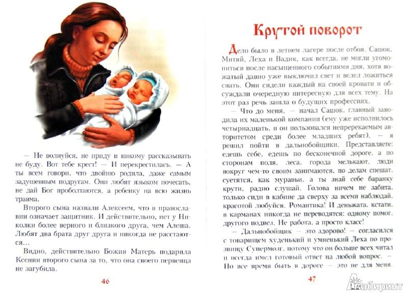 Иллюстрация 1 из 6 для Предназначение - Борис Ганаго | Лабиринт - книги. Источник: Лабиринт