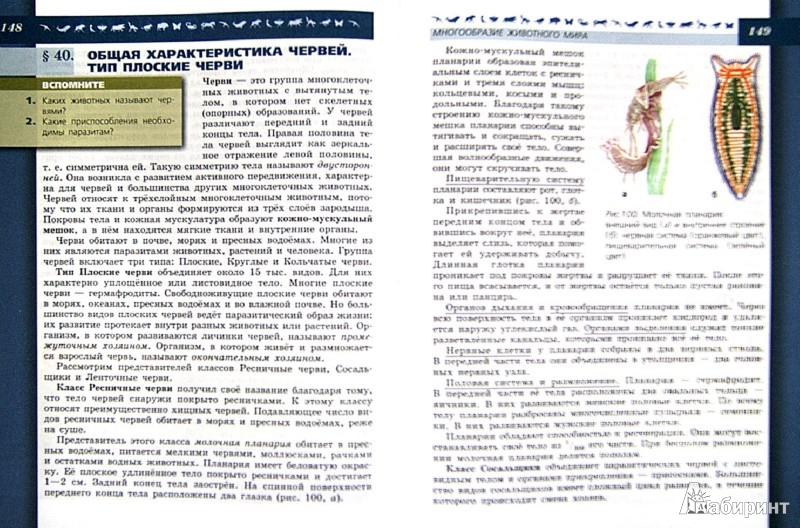 Иллюстрация к книге биология 7 класс