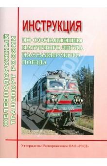 Инструкция по составлению натурного листа пассажирского поезда