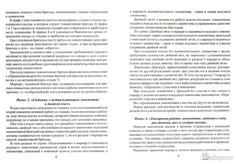 инструкция по составлению натурного листа грузового поезда img-1