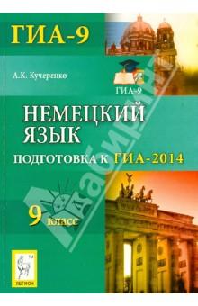 Немецкий язык. 9 класс. Подготовка к ГИА-2014