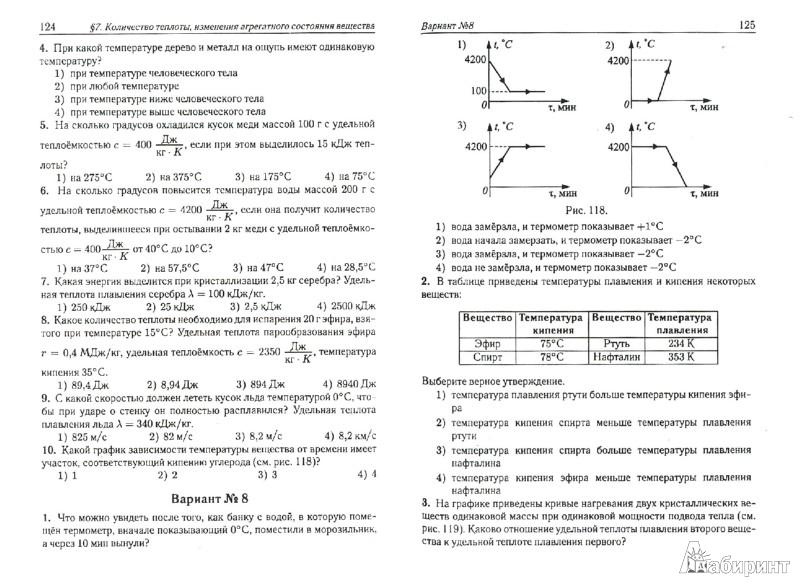 Иллюстрация 1 из 9 для Физика. 10-11 классы. ЕГЭ Тематические тесты для подготовки к ЕГЭ. Базовый и повышенный уровни - Монастырский, Богатин, Игнатова | Лабиринт - книги. Источник: Лабиринт