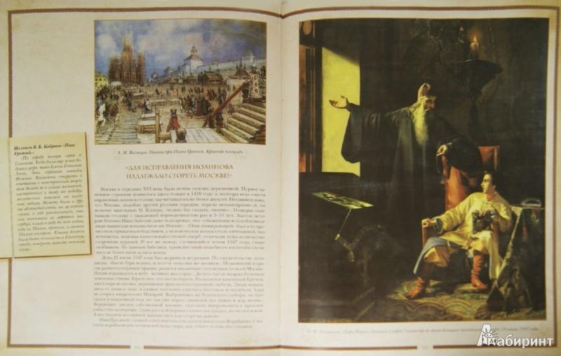 Иллюстрация 1 из 10 для Великие люди России (кожа) - Степанов, Артемов | Лабиринт - книги. Источник: Лабиринт
