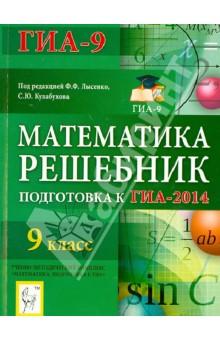 Математика 9 класс вариант ма90204 - a48c0