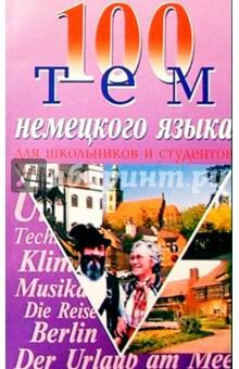 Подольская Ольга, Бережная Т., Молчан Т. 100 тем немецкого языка
