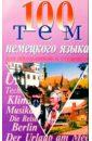 100 тем немецкого языка