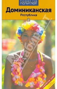 Доминиканская Республика (с мини-разговорником)Путеводители<br>Вашему вниманию предлагается путеводитель с мини-разговорником Доминиканская республика. В путеводителе вы найдете информацию об истории, культуре, отдыхе, проживании и транспорте, а также практические советы.<br>12 маршрутов.<br>8 карт.<br>