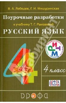 Русский язык. 4 класс. Поурочные разработки к учебнику Т.Г. Рамзаевой. РИТМ. ФГОС