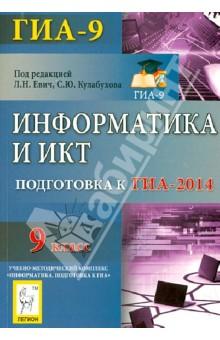 Информатика и ИКТ. 9 класс. Подготовка к ГИА-2014