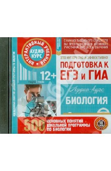 Биология. Подготовка к ЕГЭ и ГИА. Аудио-курс. 500 основных понятий школьной программы (CD)