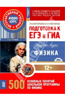 Физика. Подготовка к ЕГЭ и ГИА. 500 основных понятий школьной программы. Аудио-курс (CD)