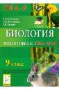 Биология. 9 класс. Подготовка к ГИА-2014: учебно-методическое пособие