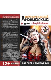 Уроки с Amy Winehouse. 662 слова и выражения (CDpc)Аудиокурсы. Английский язык<br>-  Включает 2 независимых курса, компьютерный тренажер и активный аудиокурс слов и выражений для прослушивания в MP3 плеере.<br>-  С помощью этого курса вы научитесь свободно использовать в повседневном общении более 662 слов и выражений.<br>- Вырабатываются навыки понимания иностранной речи на слух.<br>- Освоение учебного материала ведется по оригинальной высокоэффективной компьютерной методике. Данная методика оптимизирует время, затрачиваемое на изучение одной лексической единицы, и включает в себя упражнения на аудирование (восприятие на слух); на грамотное написание, на перевод в направлениях с русского на английский и в обратном направлении.<br>-  Словарь трудных слов - программа автоматически отслеживает слова и конструкции, которые даются Вам для запоминания сложнее всего, и предлагает прорабатывать их, дополнительно к основным тренингам.<br>-  Средства для отработки произношения, как на слух, так и с помощью визуальных схем.<br>-  Карточка слова и выражения - перевод, озвучивание диктором-носителем языка.<br>-  Чтобы перейти на более сложный этап - аудирование, Вам необходимо выполнить все предыдущие этапы и контрольную работу.<br>-  Использование живых речевых композиций на этапе аудирования-диктанта.<br>-  Мощные статистические функции хранят историю ответов по дням, месяцам, годам.<br>-  Многократно усилить эффект от занятий поможет контроль на забывчивость - программа периодически проверяет Вас: в случае, если усвоенный однажды материал начал забываться, он выявляется для дополнительной проработки.<br>-  Забытое слово легко вспомнить с помощью функции Вспомнить слова.<br>-  Индивидуальные грамматические задания, составленные компьютером после выполнения диктанта.<br>- На основе словарной базы курса созданы кроссворды, которые способствуют более глубокому запоминанию слов.<br>В бытовом общении классическая правильная речь нередко разбавляется сленгом, что для повседневной ж