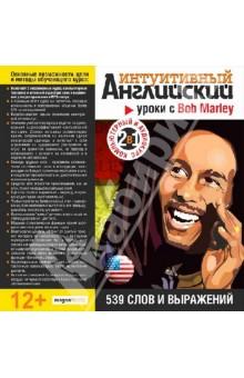 Уроки с Bob Marley. 539 слов и выражений (CDp)Аудиокурсы. Английский язык<br>-  Включает 2 независимых курса, компьютерный тренажер и активный аудиокурс слов и выражений для прослушивания в MP3 плеере.<br>-  С помощью этого курса вы научитесь свободно использовать в повседневном общении более 539 слов и выражений.<br>- Вырабатываются навыки понимания иностранной речи на слух.<br>- Освоение учебного материала ведется по оригинальной высокоэффективной компьютерной методике. Данная методика оптимизирует время, затрачиваемое на изучение одной лексической единицы, и включает в себя упражнения на аудирование (восприятие на слух); на грамотное написание, на перевод в направлениях с русского на английский и в обратном направлении.<br>-  Словарь трудных слов - программа автоматически отслеживает слова и конструкции, которые даются Вам для запоминания сложнее всего, и предлагает прорабатывать их, дополнительно к основным тренингам.<br>-  Средства для отработки произношения, как на слух, так и с помощью визуальных схем.<br>-  Карточка слова и выражения - перевод, озвучивание диктором-носителем языка.<br>-  Чтобы перейти на более сложный этап - аудирование, Вам необходимо выполнить все предыдущие этапы и контрольную работу.<br>-  Использование живых речевых композиций на этапе аудирования-диктанта.<br>-  Мощные статистические функции хранят историю ответов по дням, месяцам, годам.<br>-  Многократно усилить эффект от занятий поможет контроль на забывчивость - программа периодически проверяет Вас: в случае, если усвоенный однажды материал начал забываться, он выявляется для дополнительной проработки.<br>-  Забытое слово легко вспомнить с помощью функции Вспомнить слова.<br>-  Индивидуальные грамматические задания, составленные компьютером после выполнения диктанта.<br>- На основе словарной базы курса созданы кроссворды, которые способствуют более глубокому запоминанию слов.<br>В бытовом общении классическая правильная речь нередко разбавляется сленгом, что для повседневной жизни 