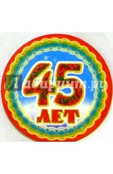 8Т-005/45 лет/открытка-медаль