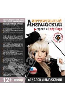 Уроки с Lady Gaga. 637 слов и выражений (CDpc)