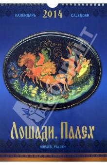 "Календарь 2014 ""Лошади. Палех"""