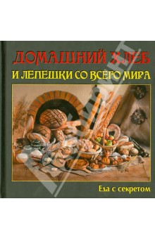 Домашний хлеб и лепешки со всего мира