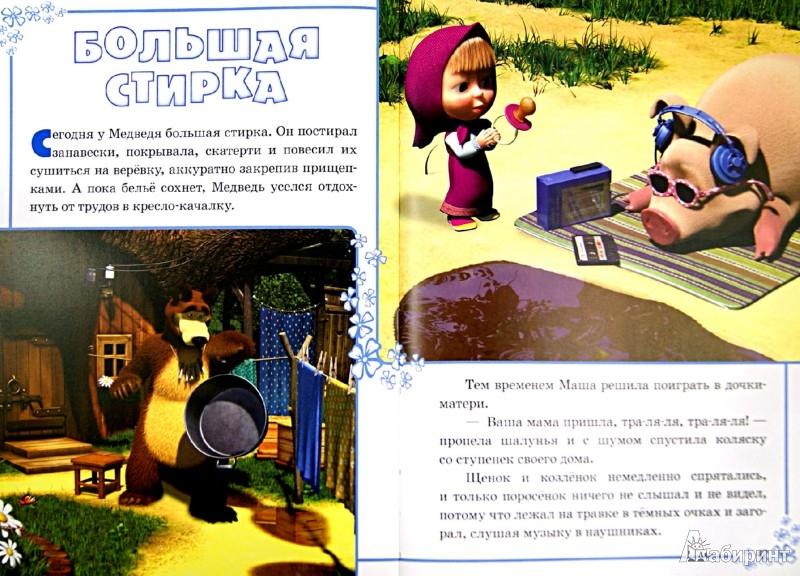 Иллюстрация 1 из 26 для Хорошо мы подружились! Маша и Медведь Классика | Лабиринт - книги. Источник: Лабиринт