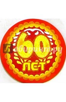 8Т-005/60 лет/открытка-медаль