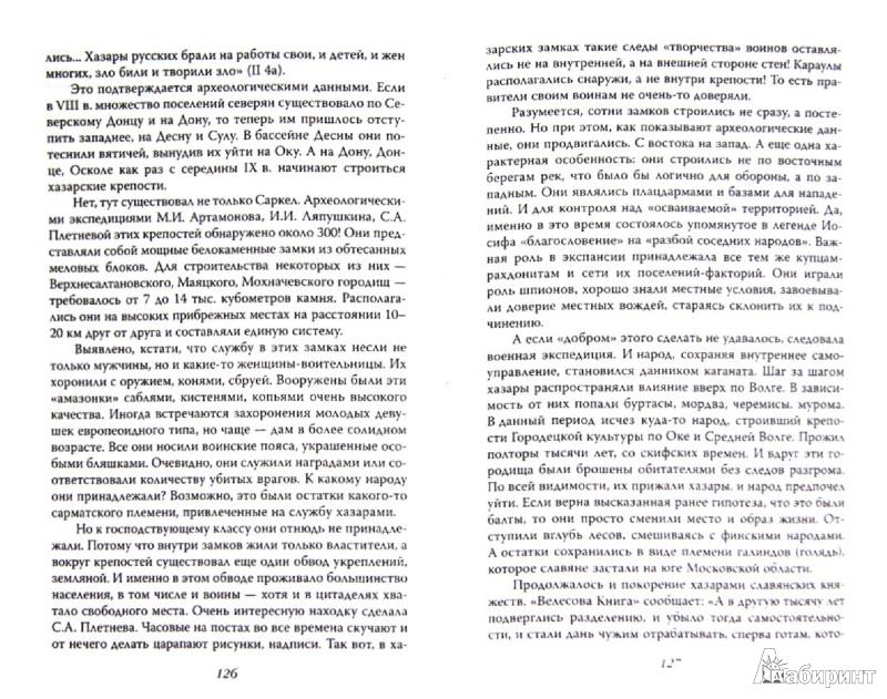 Иллюстрация 1 из 7 для Разгром Хазарии и другие войны Святослава Храброго - Валерий Шамбаров | Лабиринт - книги. Источник: Лабиринт