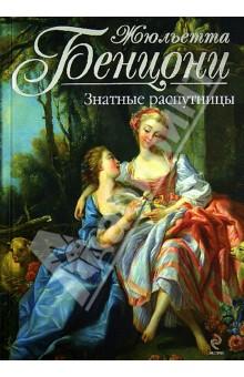 Знатные распутницыИсторический сентиментальный роман<br>Женщины, охваченные любовной лихорадкой… Женщины, не привыкшие и не желающие сдерживать свои чувства… Таковы прекрасная Габриэль д Эстре, любовница короля Франции, и расчетливая Гортензия, племянница кардинала Мазарини, и английская авантюристка Гамильтон, снискавшая среди поклонников титул божественной леди, и многие, многие другие… Неукротимая страсть, не знающая нравственных преград, - вот черта, которая объединяет героинь этого удивительного повествования.<br>