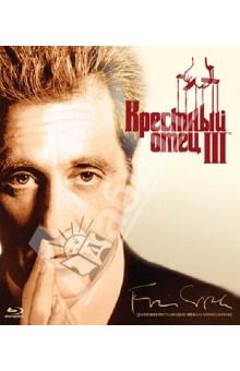 �������� ���� 3 (Blu-Ray)