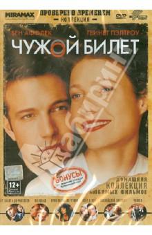 Чужой билет (DVD)