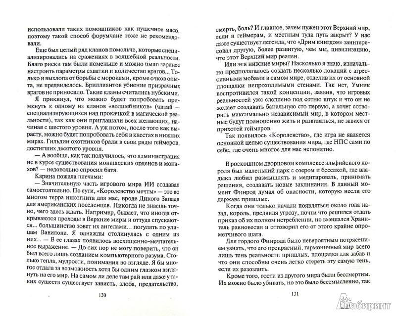 Иллюстрация 1 из 7 для Геймер. Реал vs вирт - Виталий Егоренков | Лабиринт - книги. Источник: Лабиринт