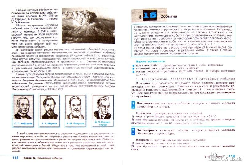 Иллюстрация 1 из 5 для Алгебра. 9 класс. Учебник. ФГОС - Колягин, Ткачева, Шабунин, Федорова | Лабиринт - книги. Источник: Лабиринт