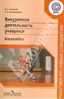 Внеурочная деятельность учащихся. Баскетбол. Пособие для учителей и методистов. ФГОС