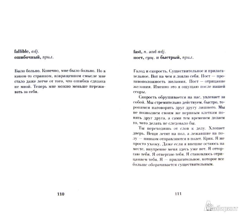 Иллюстрация 1 из 32 для Словарь любовника - Дэвид Левитан   Лабиринт - книги. Источник: Лабиринт