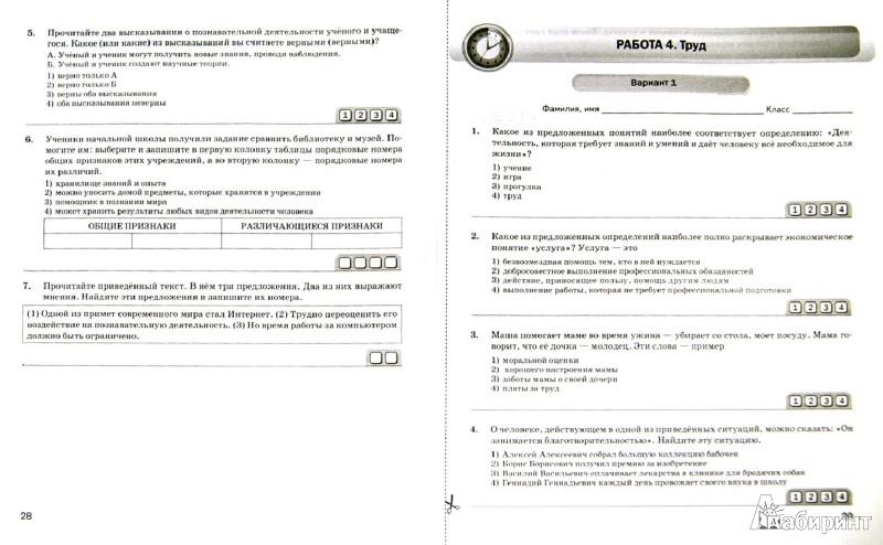 рабочая тетрадь по русскому языку 8 класс бабайцева ответы
