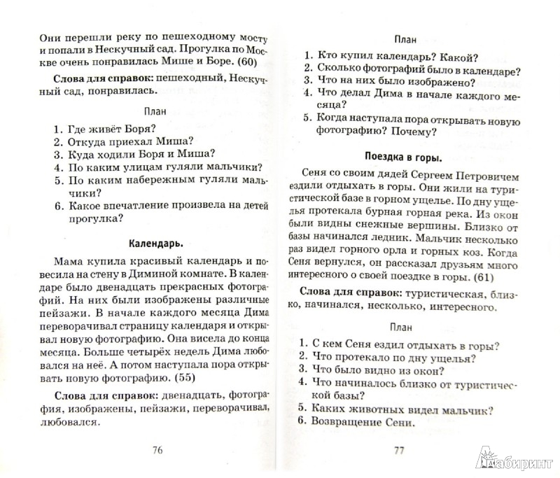 Тексты для контрольного списывания с заданием в 4 классе 1 полугодие