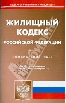 Жилищный кодекс Российской Федерации по состоянию на 2 сентября 2013 года