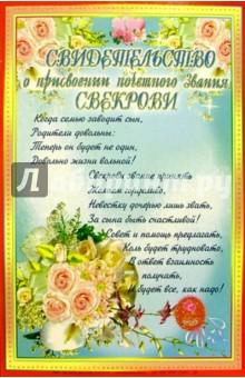 14Т-026/Свидетельство свекрови